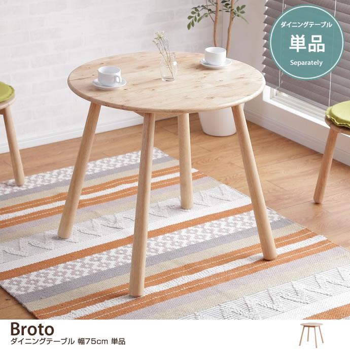 【幅75cm】 Broto ダイニングテーブル 単品
