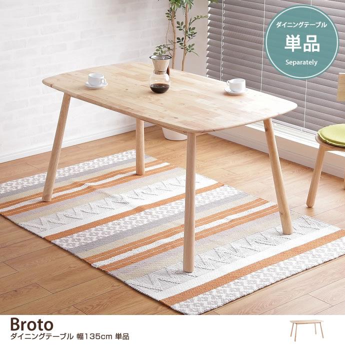 【幅135cm】Broto ダイニングテーブル 単品