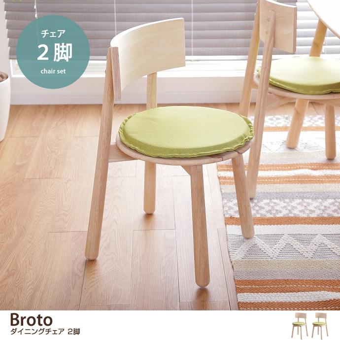 【2脚セット】Broto ダイニングチェア