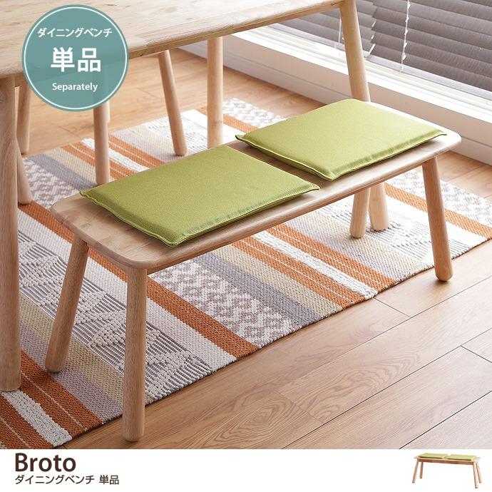 【単品】Broto ダイニングベンチ