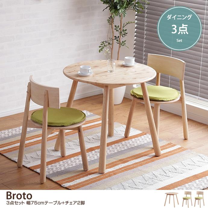 【3点セット】Broto 幅75cmテーブル+チェア2脚