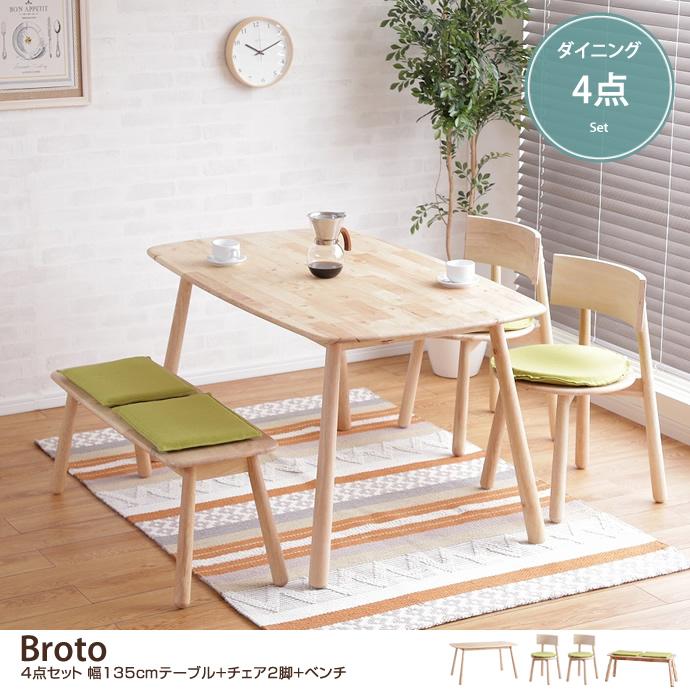 【4点セット】Broto 幅135cmテーブル+チェア2脚+ベンチ