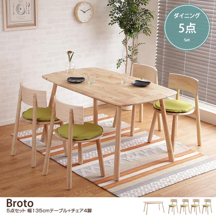 【5点セット】Broto 幅135cmテーブル+チェア4脚