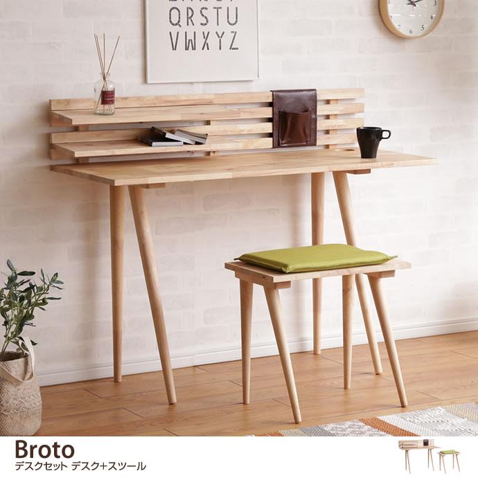 Broto デスクセット デスク+スツール