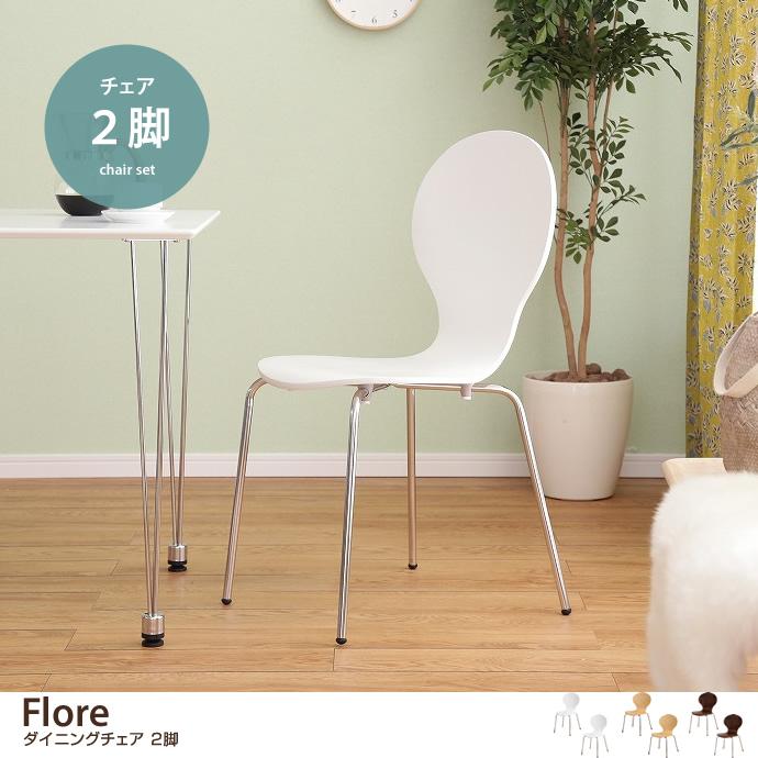 【2脚セット】Flore ダイニングチェア