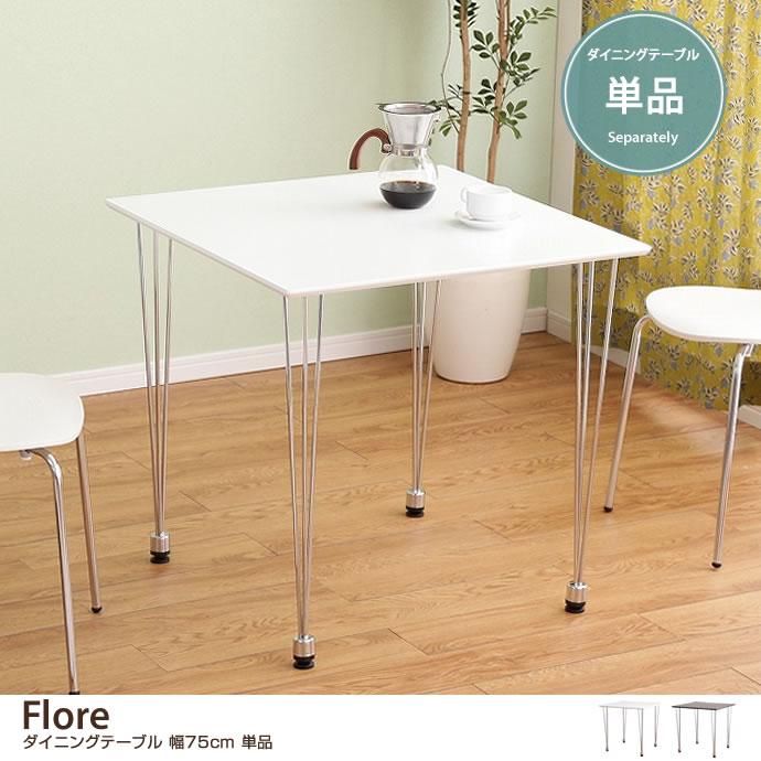 【幅75cm】Flore ダイニングテーブル 単品