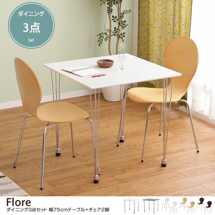 【3点セット】Flore 幅75cmテーブル+チェア2脚