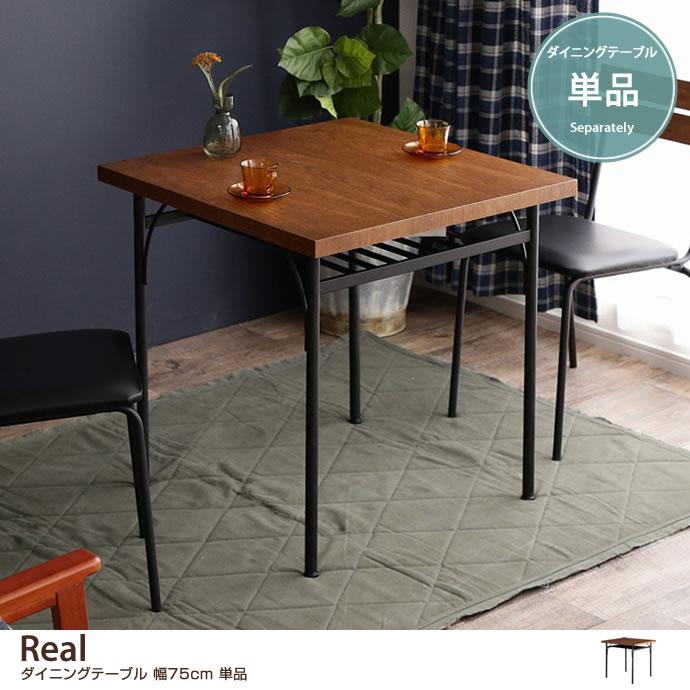 【単品】 Real ダイニングテーブル 幅75cm