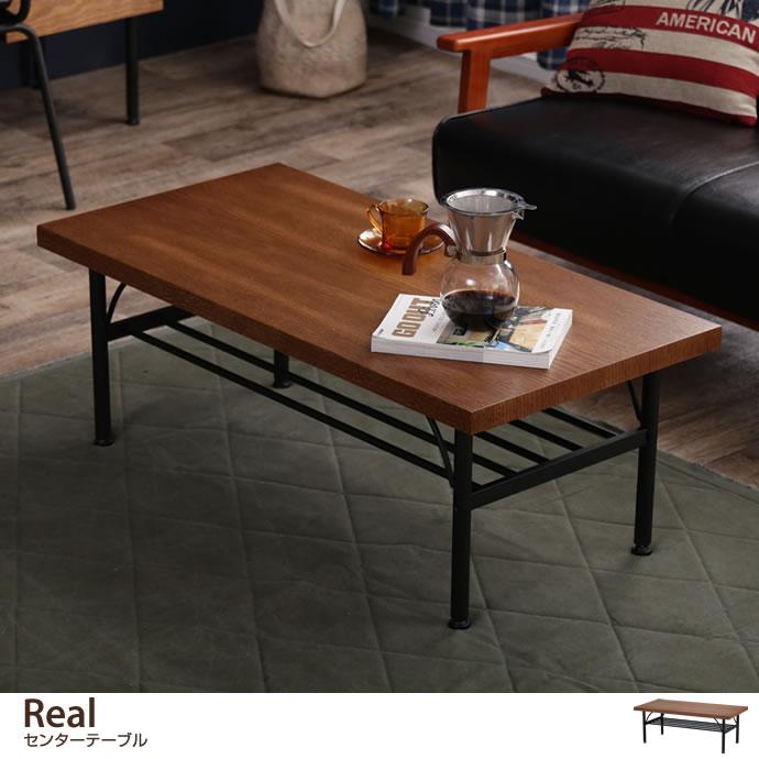 Real センターテーブル