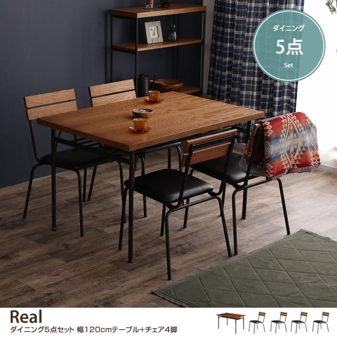 【5点セット】 Realダイニングセット 幅120cmテーブル+チェア4脚