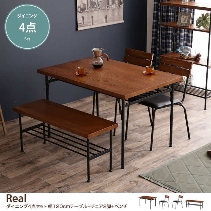 【4点セット】 Realダイニングセット 幅120cmテーブル+チェア2脚+ベンチ