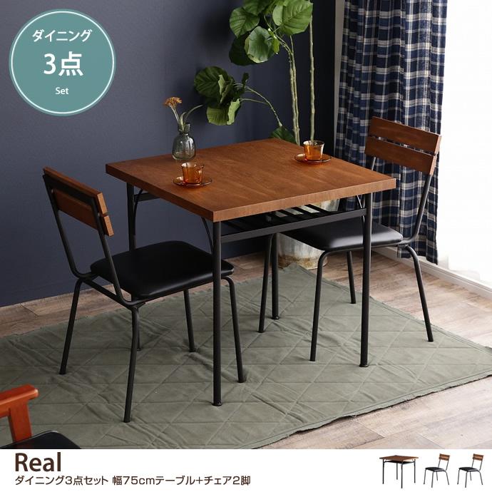 【3点セット】 Realダイニングセット 幅75cmテーブル+チェア2脚