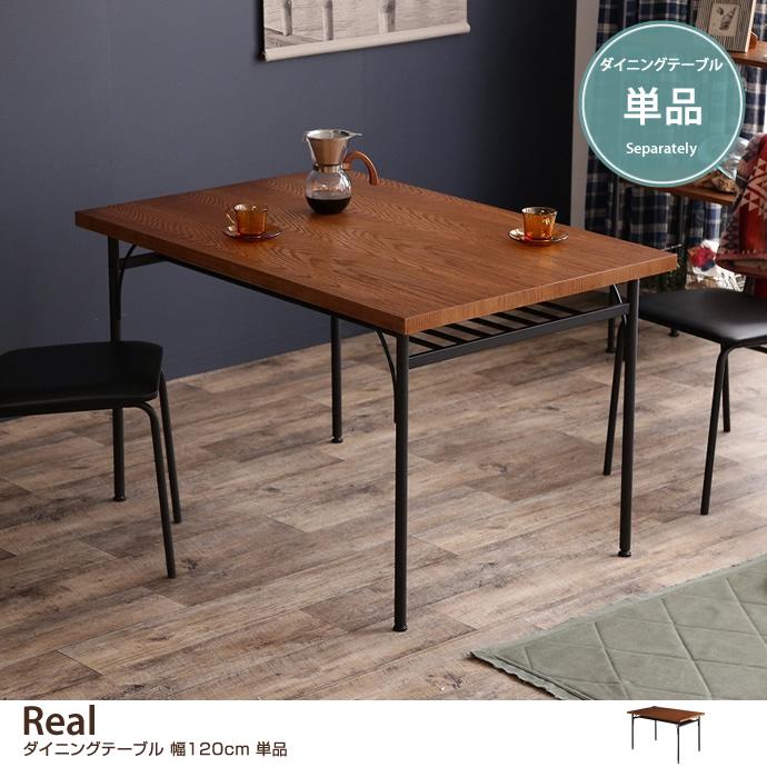 【単品】 Real ダイニングテーブル 幅120cm