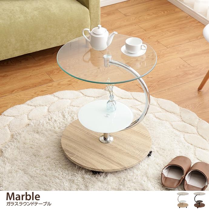 サイドテーブルMarble ガラスラウンドテーブル