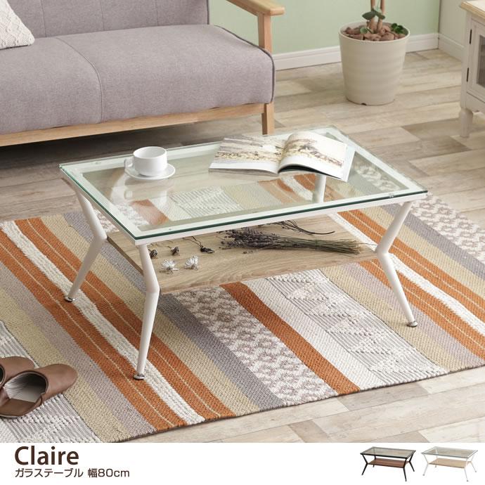【幅80cm】Claire ガラステーブル