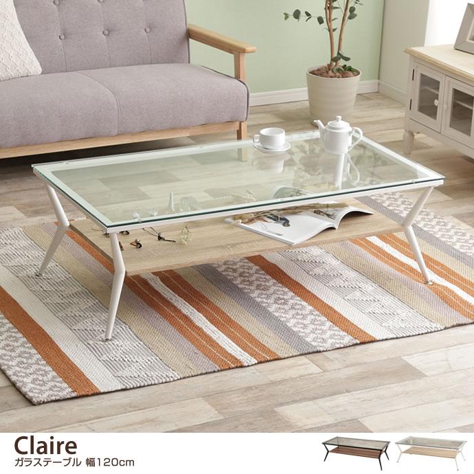 【幅120cm】Claire ガラステーブル