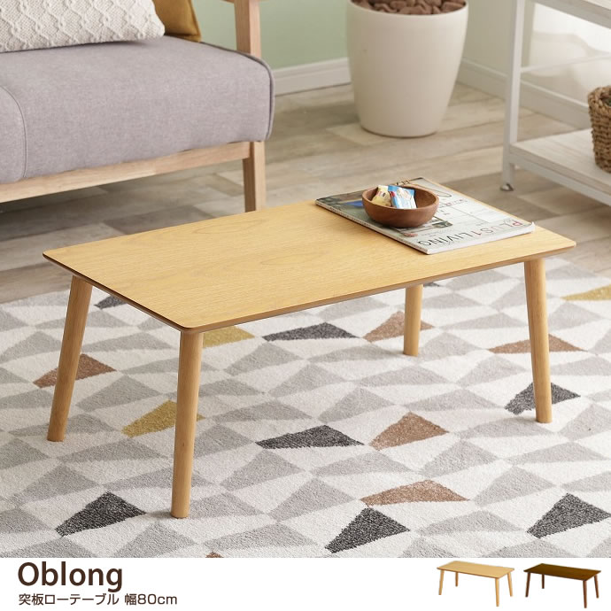 Oblong 突板ローテーブル 幅80cm
