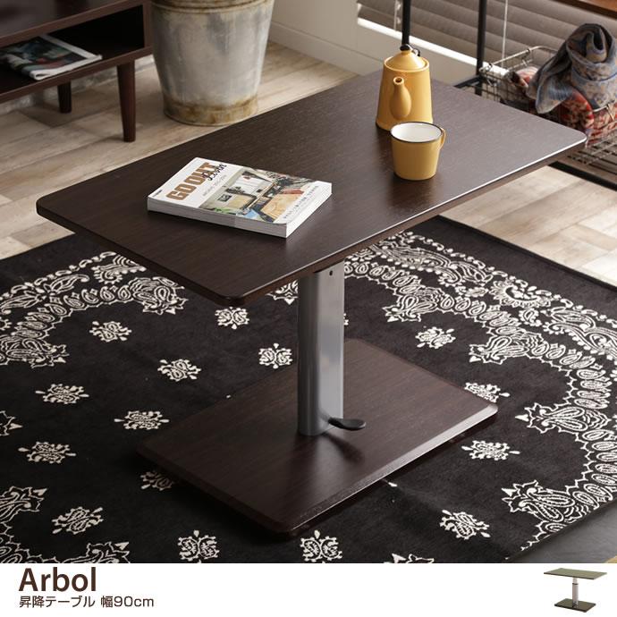 【幅90cm】Arbol 昇降テーブル