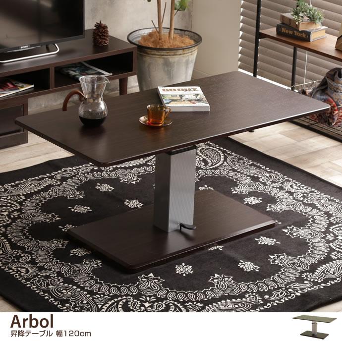 ダイニングテーブル【幅120cm】Arbol 昇降テーブル