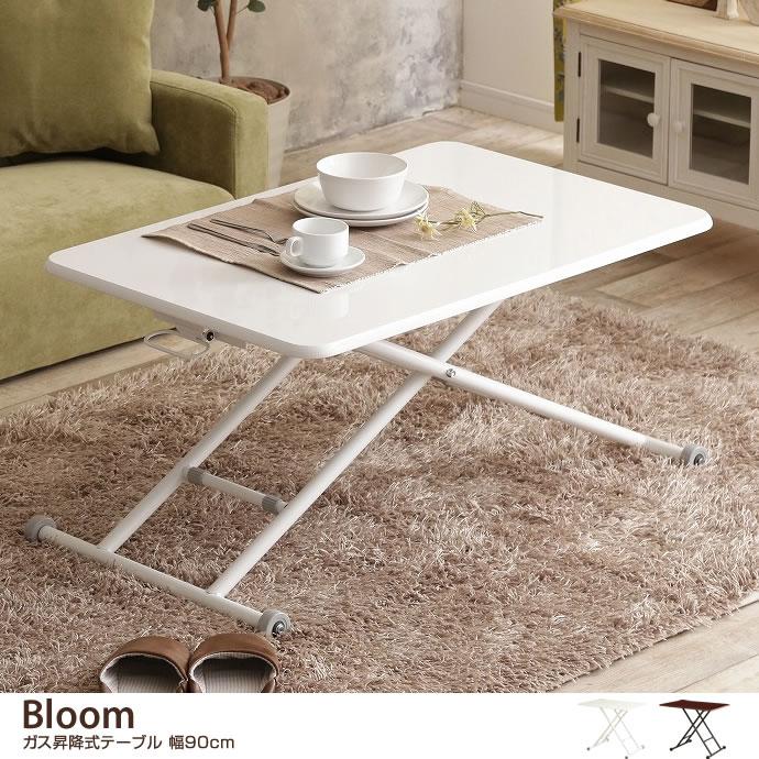 木製テーブル【幅90cm】Bloom 昇降テーブル