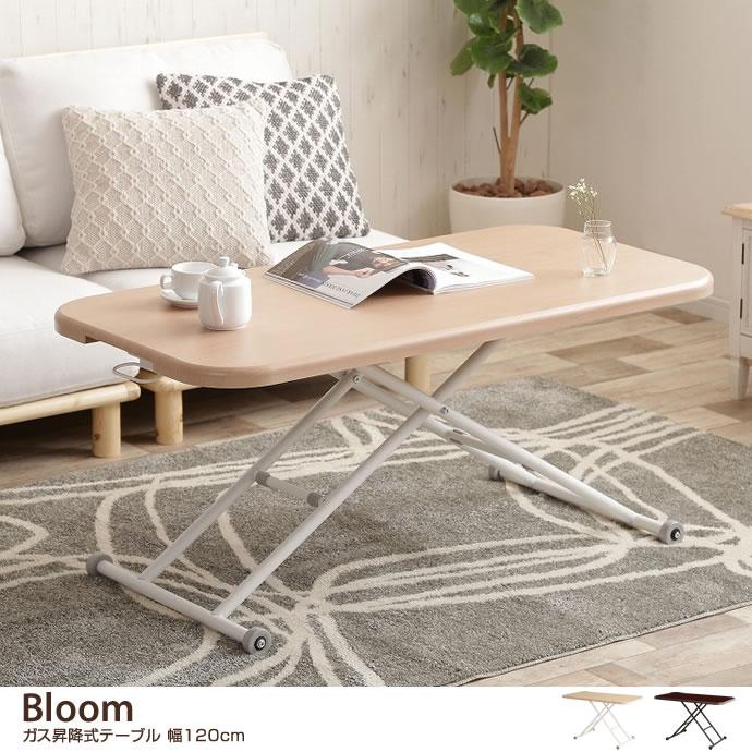 ダイニングテーブル【幅120cm】Bloom 昇降テーブル