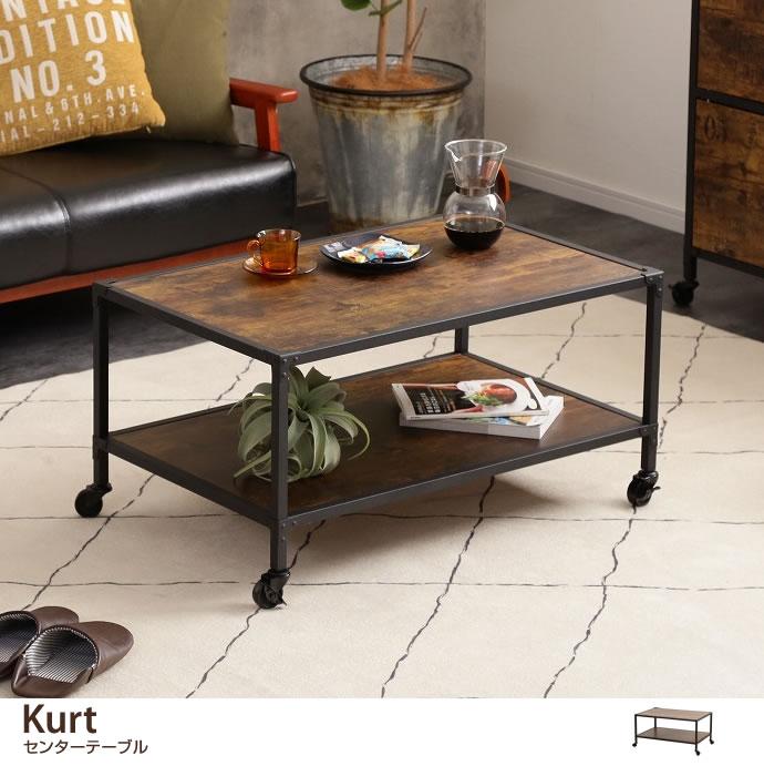 Kurt センターテーブル