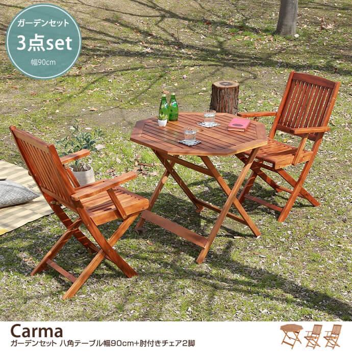 【3点セット】Carma 八角テーブル幅90cm+肘付きチェア2脚