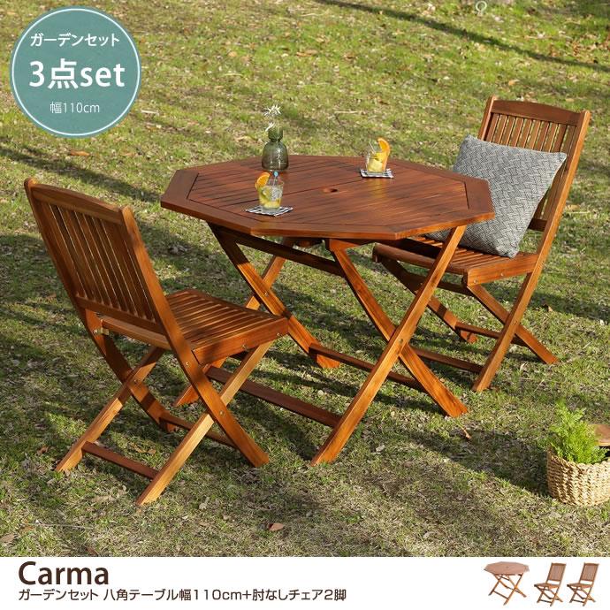 【3点セット】Carma 八角テーブル幅110cm+肘なしチェア2脚