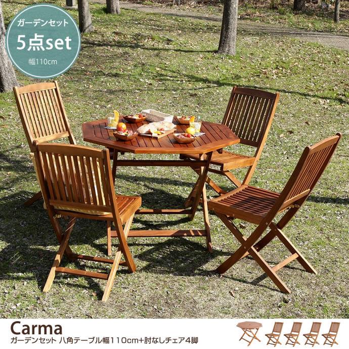 【5点セット】Carma 八角テーブル幅110cm+肘なしチェア4脚