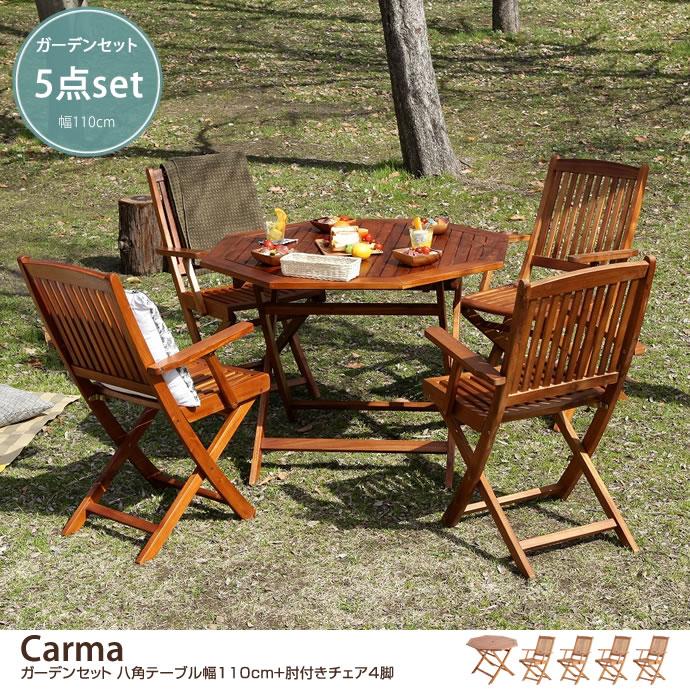 【5点セット】Carma 八角テーブル幅110cm+肘付きチェア4脚