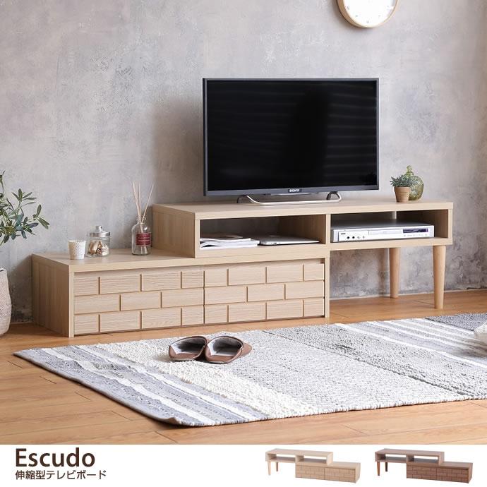 Escudo 伸縮型テレビボード