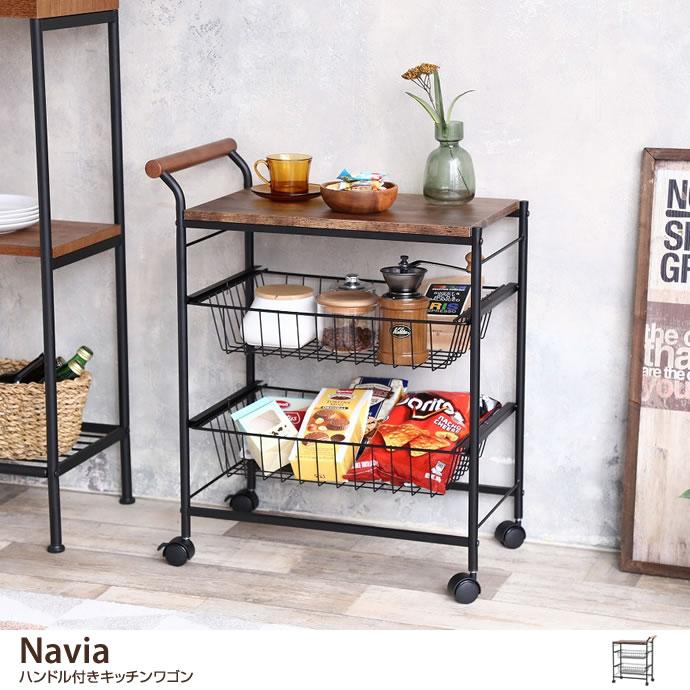 収納雑貨Navia ハンドル付きキッチンワゴン