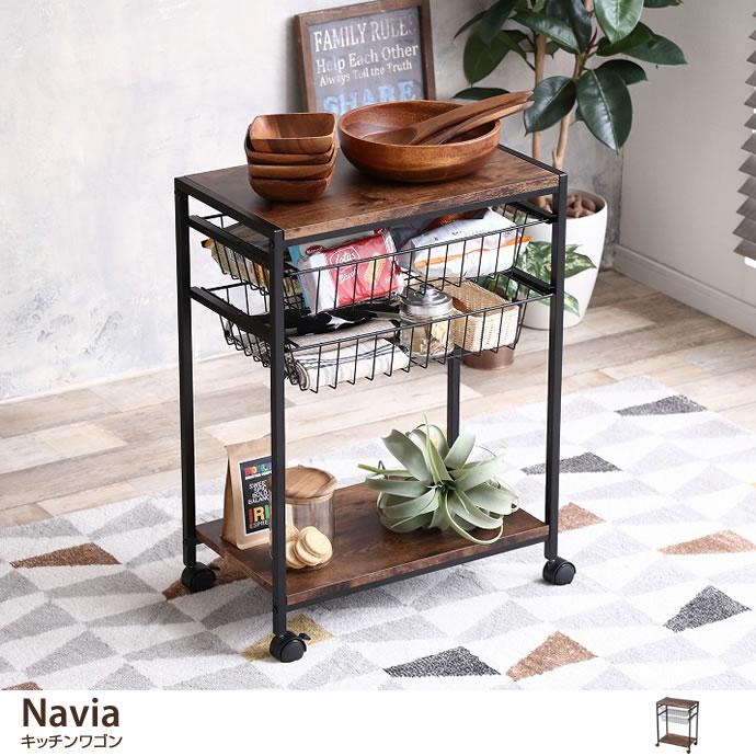 収納雑貨Navia キッチンワゴン
