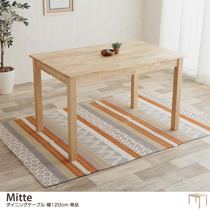 【単品】 Mitte ダイニングテーブル 幅120cm