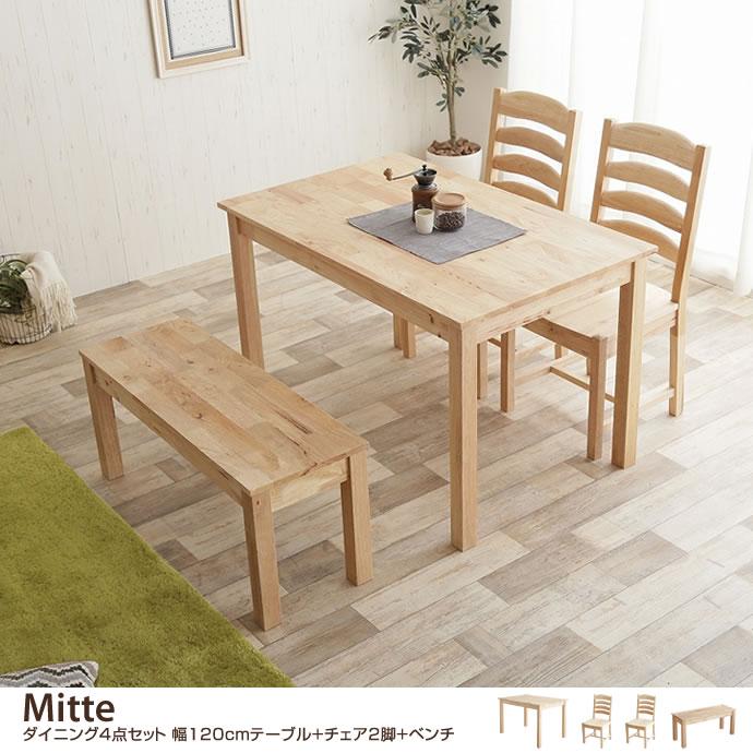 【4点セット】 Mitte 幅120cmテーブル+チェア2脚+ベンチ