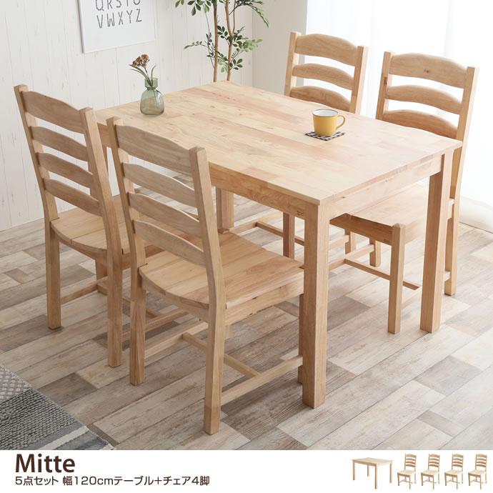 【5点セット】 Mitte 幅120cmテーブル+チェア4脚