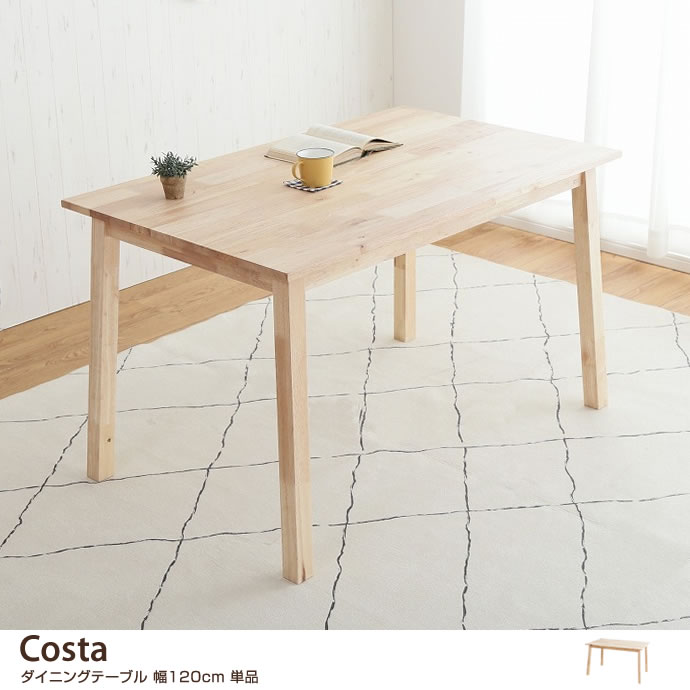 【単品】Costa ダイニングテーブル 幅120cm