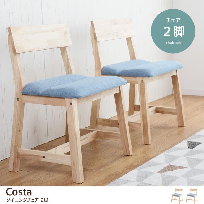 【2脚セット】Costa ダイニングチェア