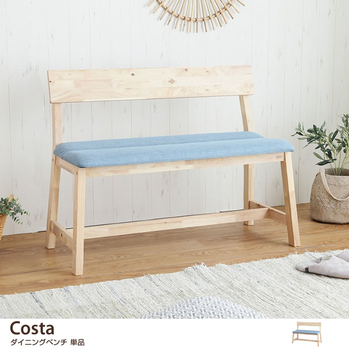 【単品】Costa ダイニングベンチ