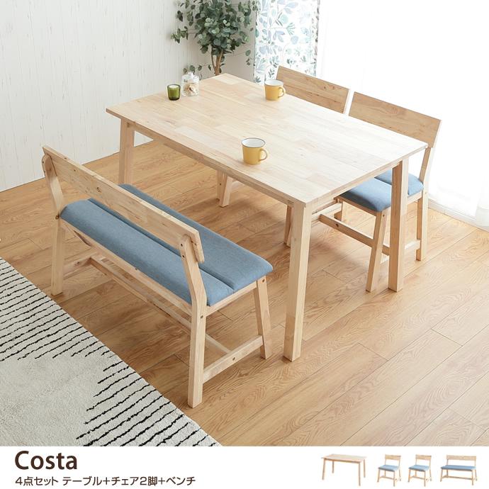 【4点セット】 Costa 幅120cmテーブル+チェア2脚+ベンチ