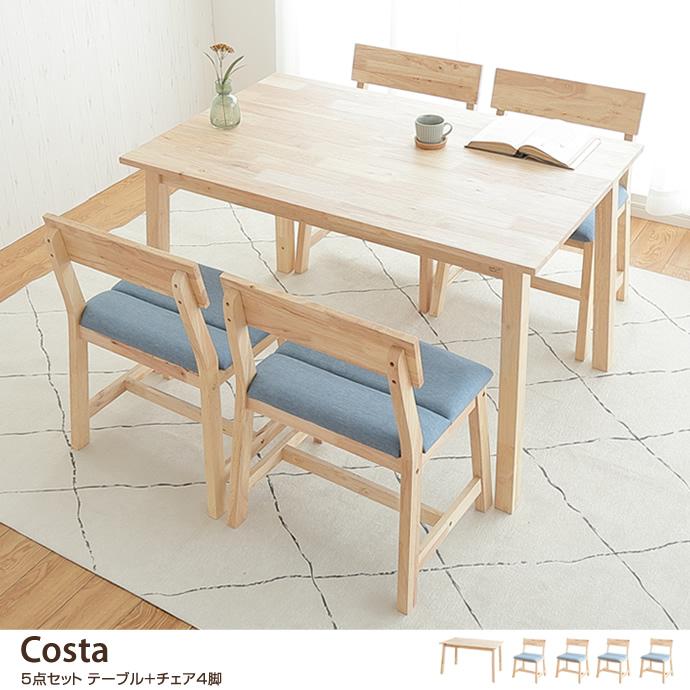 【5点セット】 Costa 幅120cmテーブル+チェア4脚