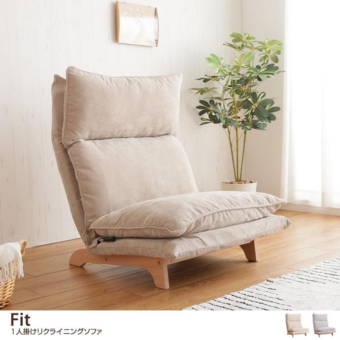 【1人掛け】 Fit リクライニングソファ