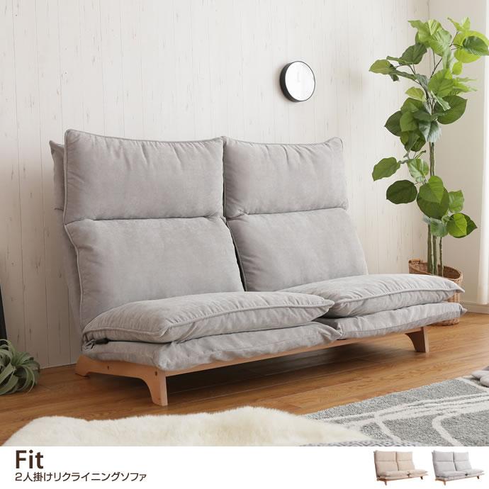 座椅子【2人掛け】 Fit リクライニングソファ