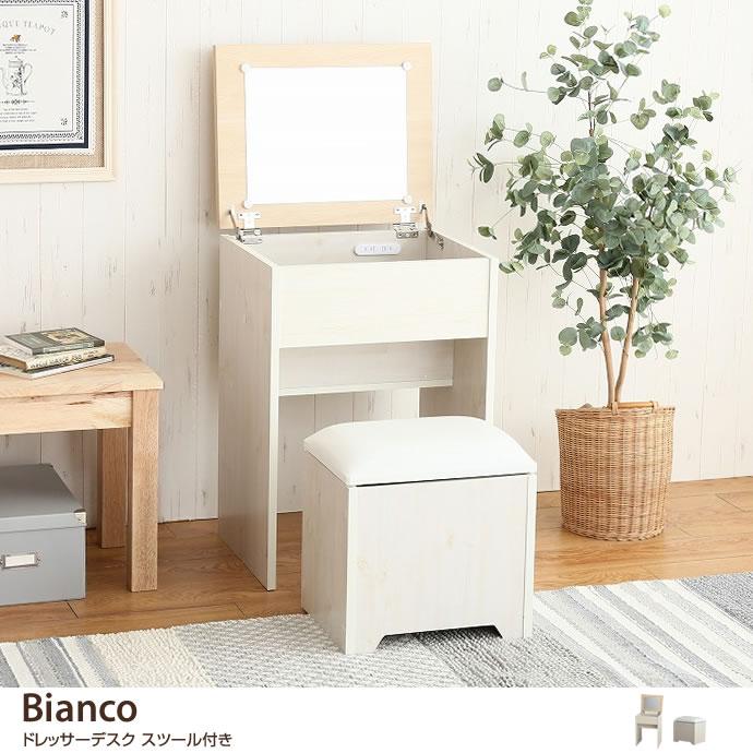 【単品】 Bianco ドレッサーデスク スツール付き