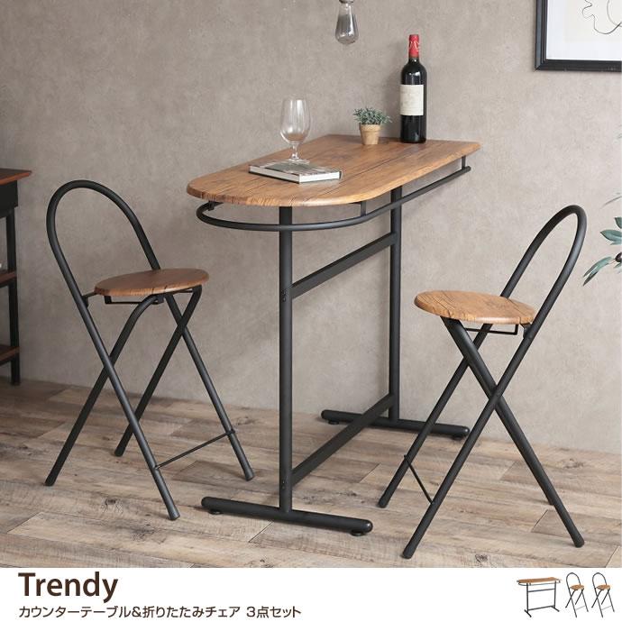 【3点セット】Trendy カウンターテーブル&折りたたみチェア