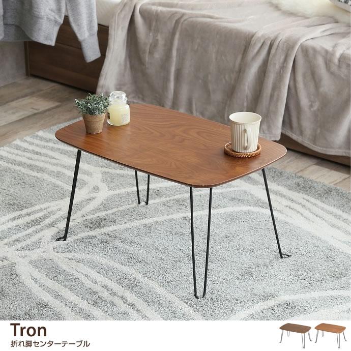 木製テーブル【幅60cm】Tron 折れ脚センターテーブル