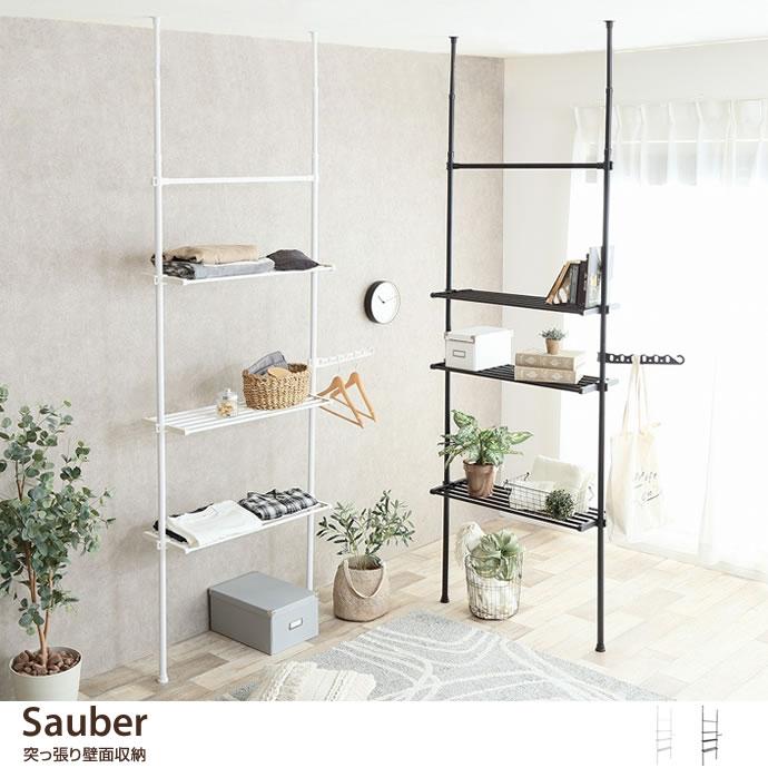 Sauber 突っ張り壁面収納