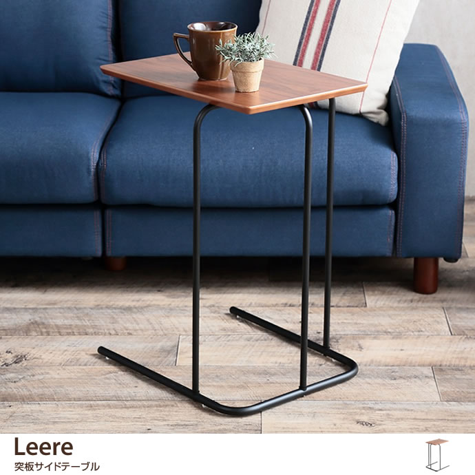 サイドテーブルLeere 突板サイドテーブル