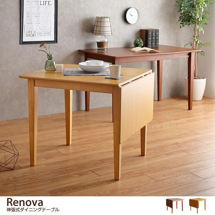 Renova 伸張式ダイニングテーブル