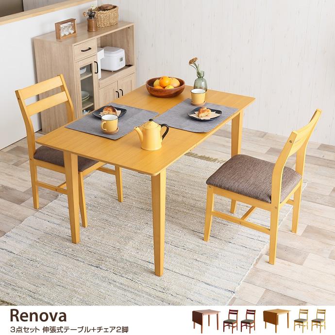 【3点セット】 Renova 伸張式テーブル+チェア2脚